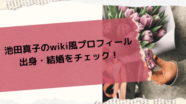 池田真子出身結婚