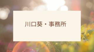 川口葵【ボンビーガール】の事務所はどこ?wiki風プロフィールをチェック!