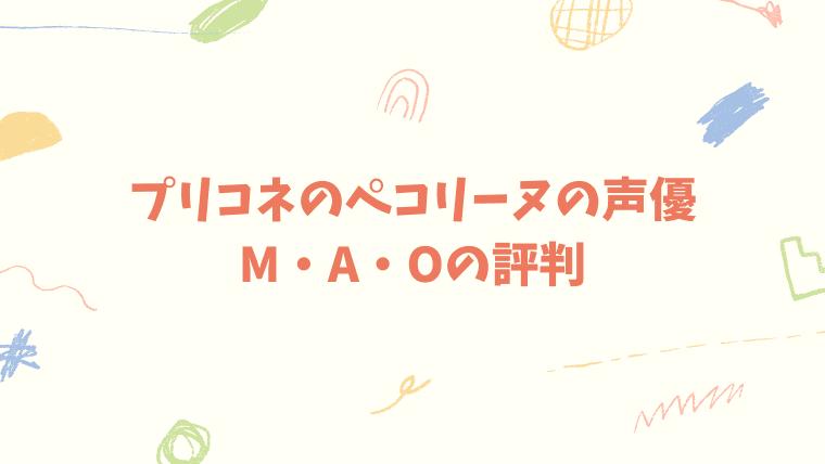 プリコネのペコリーヌの声優 M・A・Oの評判