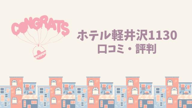 ホテル軽井沢1130口コミ・評判