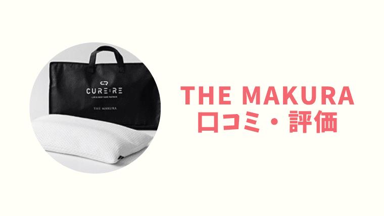 整体枕【THEMAKURA】の口コミと評価
