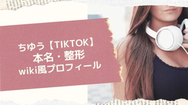 ちゆう【TIKTOK】の本名は?整形の噂はマジ?wiki風プロフィールもチェック!