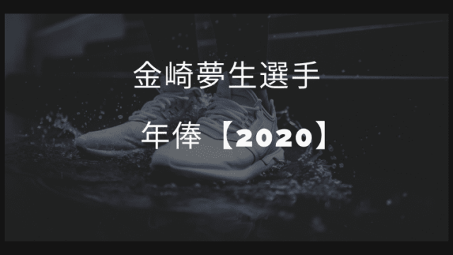 金崎夢生選手の年俸が凄い!【2020】