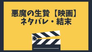 悪魔の生贄【映画】のネタバレと結末