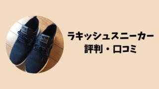 ラキッシュスニーカー評判・口コミ