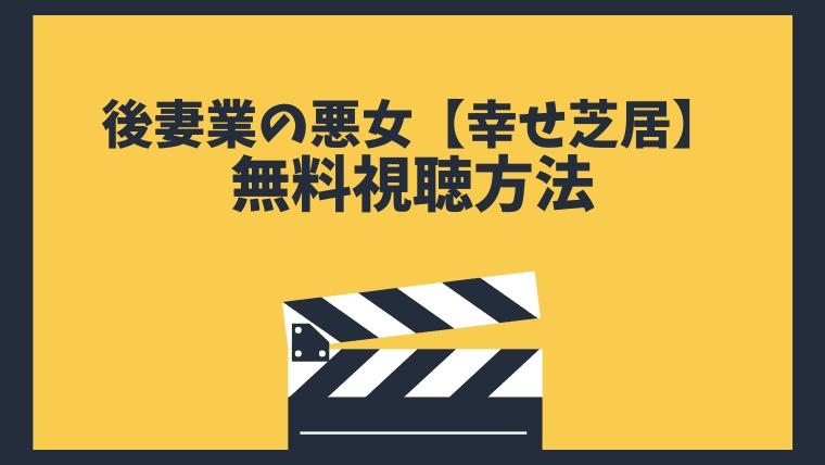 後妻業の悪女【幸せ芝居】無料視聴方法