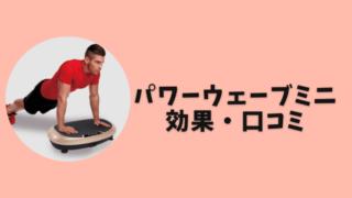 パワーウェーブミニ効果・口コミ