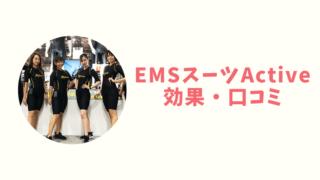 EMSスーツActive効果・口コミ