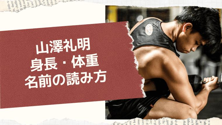 山澤礼明身長・体重名前の読み方