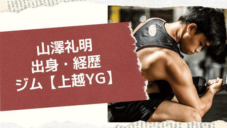 山澤礼明の出身・経歴ジム【上越YG】