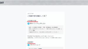 U-NEXTの登録方法画像5