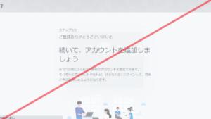 U-NEXTの登録方法画像8