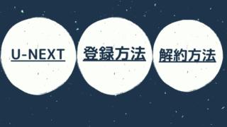 U-NEXT登録方法解約方法