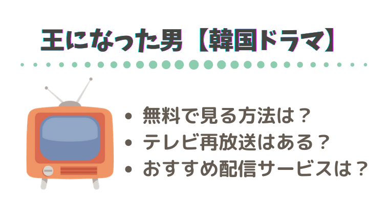 王になった男韓国ドラマ無料動画