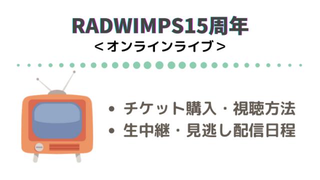 RADWIMPSオンラインライブのチケット購入・視聴方法!生中継&見逃し配信の日程も!