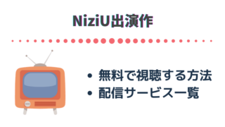 しゃべくり007NiziU出演回配信サービス無料で視聴