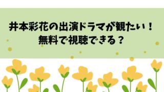 井本彩花の出演ドラマが観たい!無料で視聴できる?